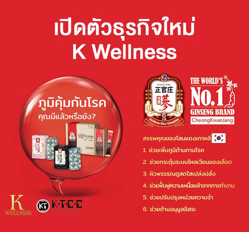 เปิดตัวธุรกิจใหม่ K Wellness จับมือร่วมกับ Cheong Kwan Jang โสมแบรนด์ดังอันดับหนึ่งในเกาหลี